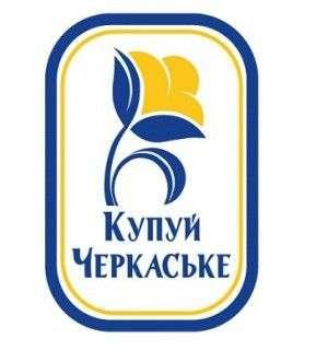 купуй-черкаське-289x320 (1)