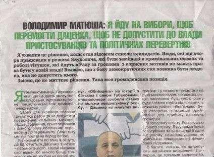 Газета Матюші. 1