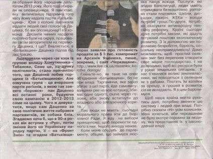 Газета Матюші. 2