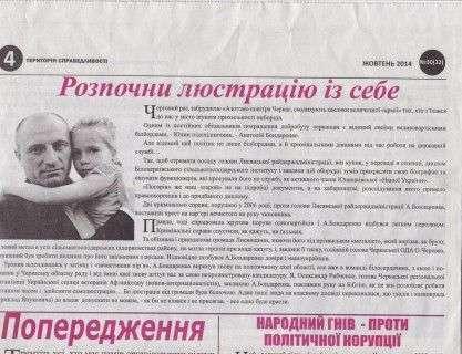Проти А. Бондаренка