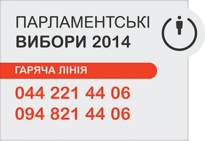 0_web-baner-hotline-2014
