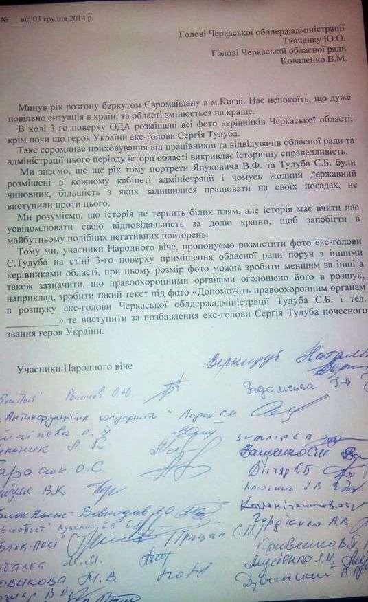 Черкаські активісти вважають що фото