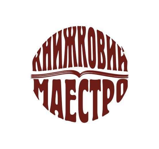Черкаська го книжковий маестро