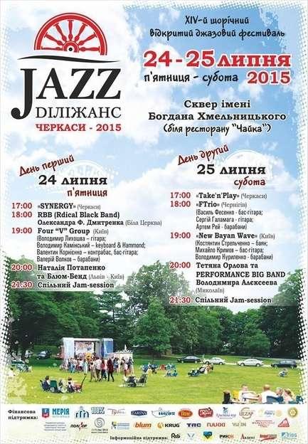 festyval-jazz-dilizhans-cherkasy-2015.6
