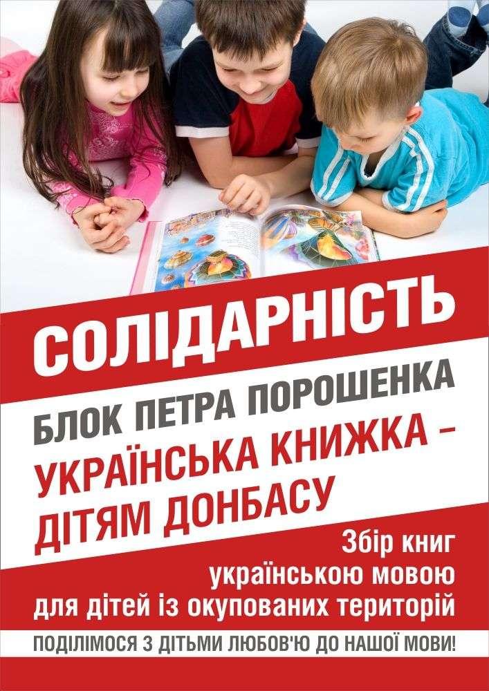 Плакат А3 Укр книжка_1
