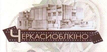 cherkasioblkino