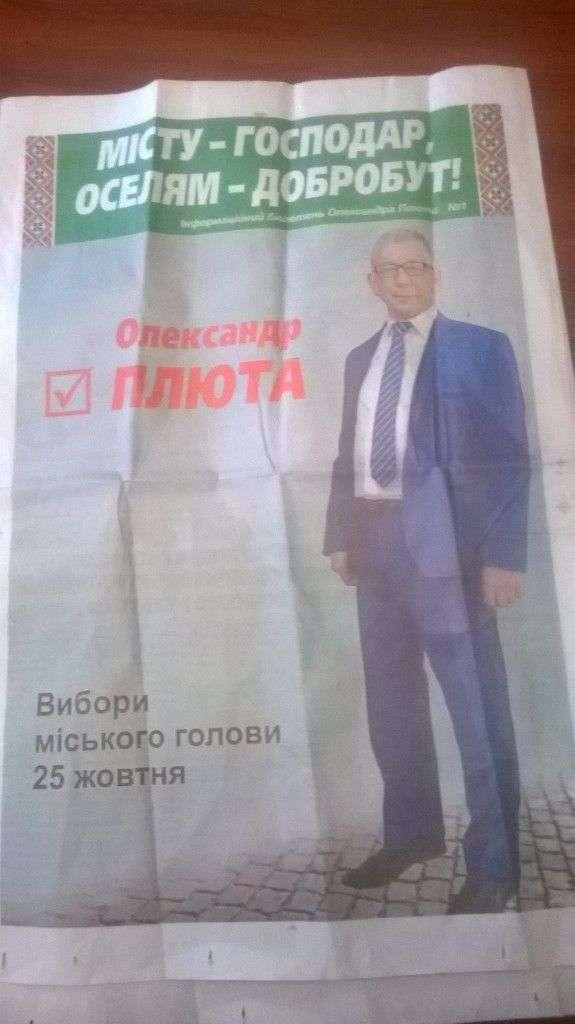 Smila Oleksandr Pluta