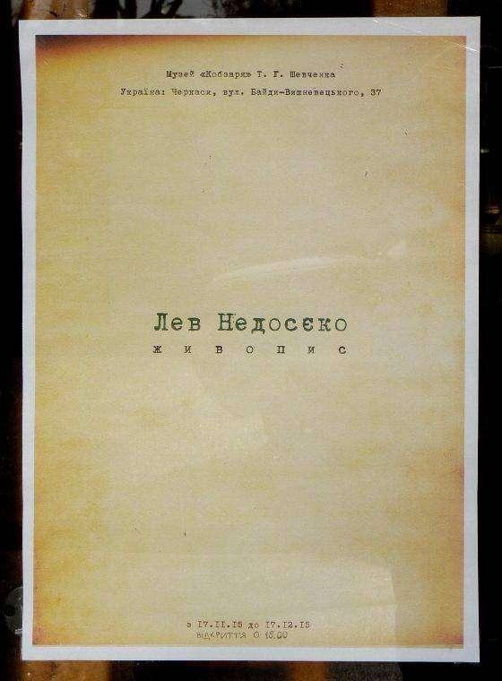 Фото: Володимир Ганницький