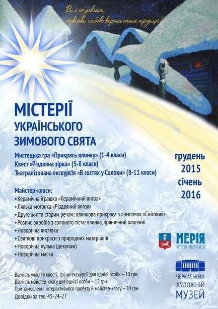 misterii-ukrainskogo-zymovogo-svyata-v-hudozhnomu.6