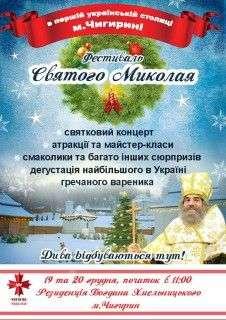 афіша Фестивалю Святого Миколая