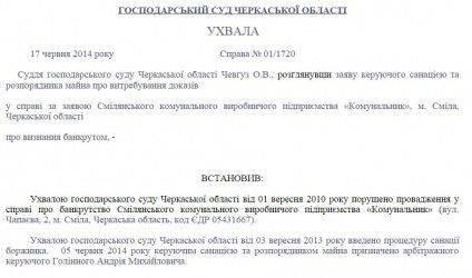 """У 2014 КП """"Комунальник"""" стало банкрутом"""