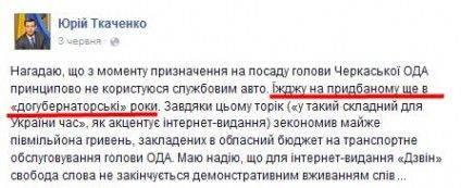 Ткаченко-фейсбук