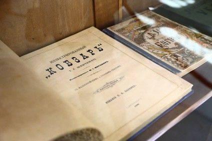 Рідкісне прижиттєве видання віршів Тараса Шевченка 1859 року (стартова ціна - $ 5000)