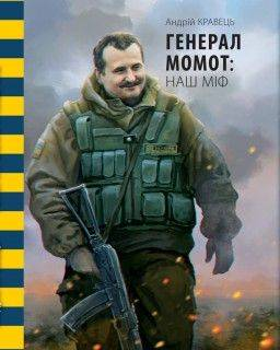 Knyga_Momot1