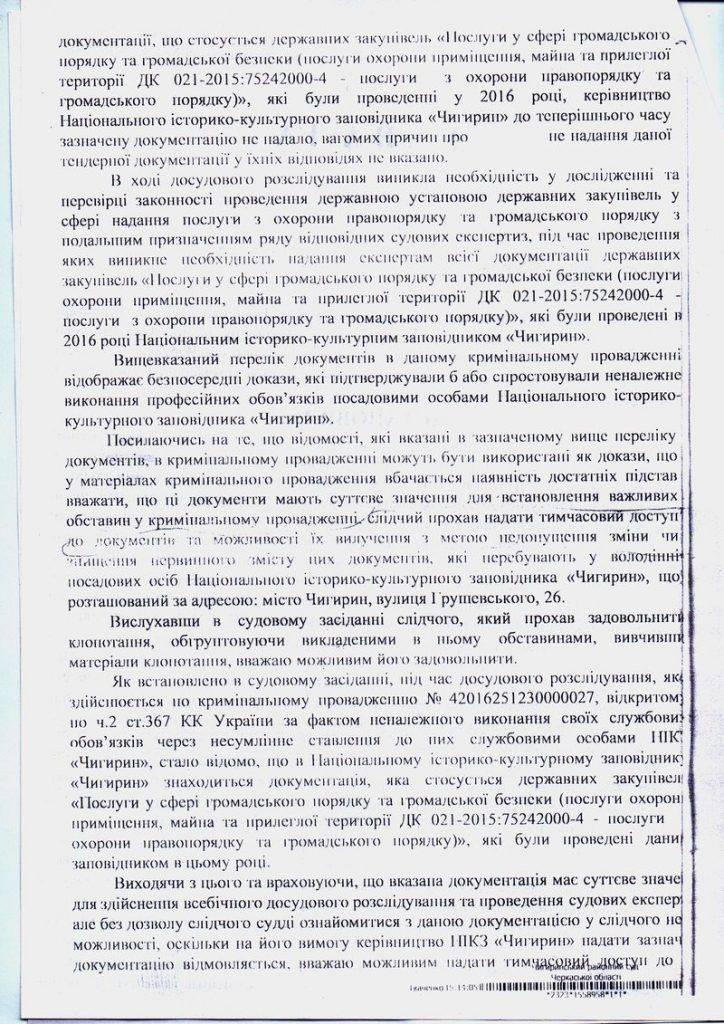 cherk-chygyr-muzel-doc-02-724x1024