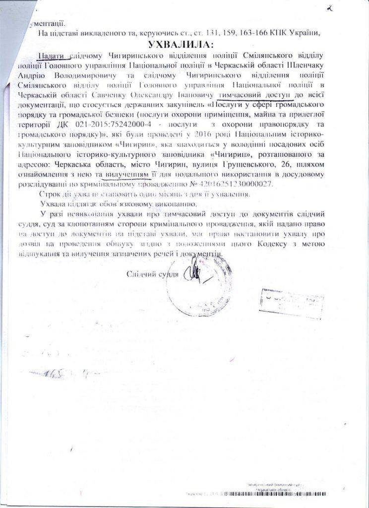 cherk-chygyr-muzel-doc-03-744x1024