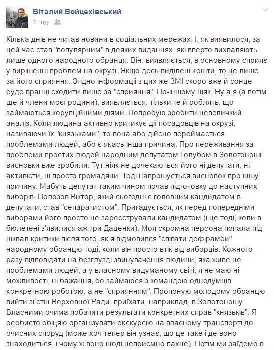 Vojtsehivs-ky-j-Facebook-01