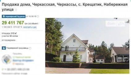 дом ціна