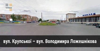 вулиця_Крупської__вулиця_Володимира_Ложешнікова