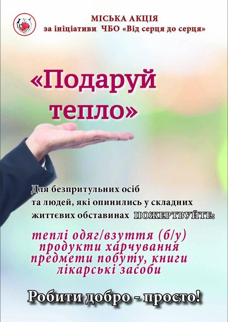 1477900672_podaruy-teplo_fb