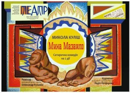 afysha-myna-mazajlo-a2