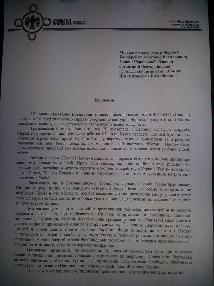 zvernennya-z-pidpysamy-1-1