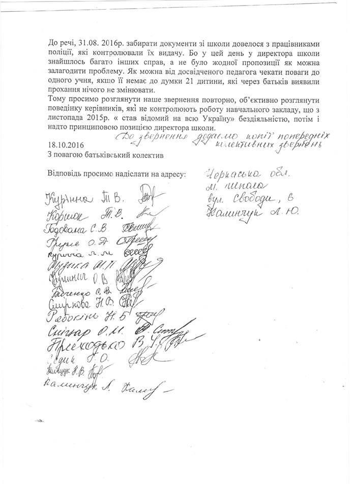 zvernennya-batkiv-2