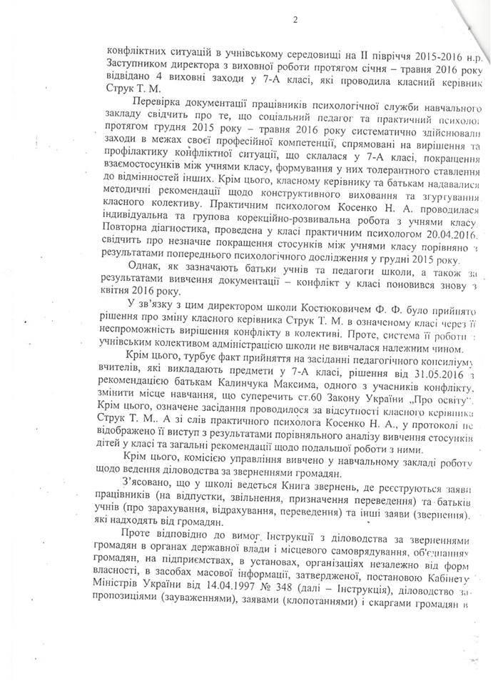 komisiya-2