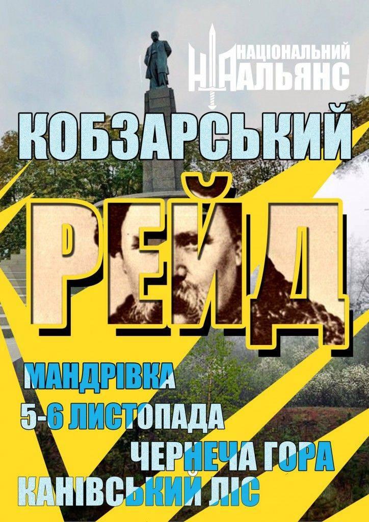 постер 5-6 листопада мандрівка «Кобзарський рейд» лісами Канівщини