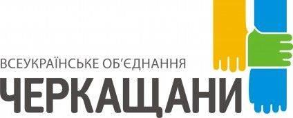 logo_cherkashanu_povne