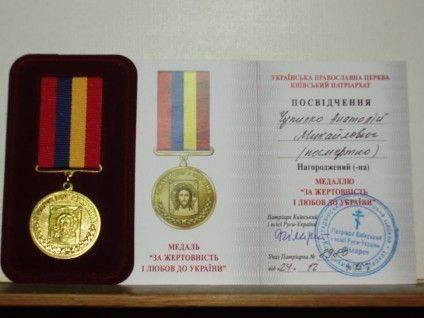 medal-za-zhertovnist-anatoliya-chupylky