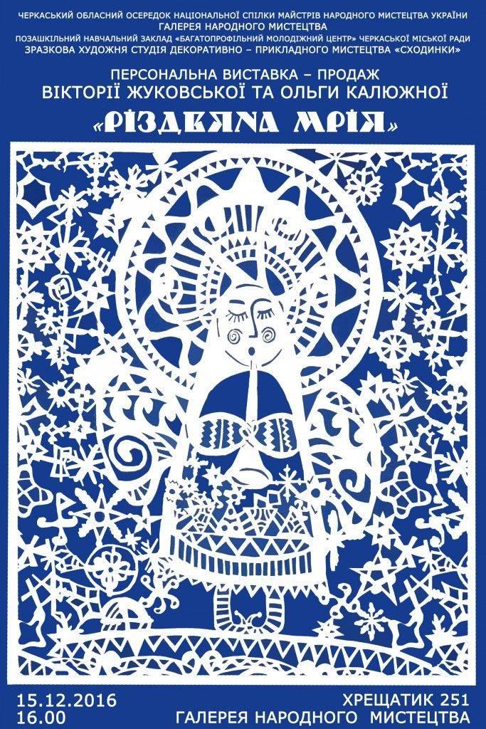 rizdvyana-mriya-afisha