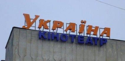 кінотеатр-Україна-900x444
