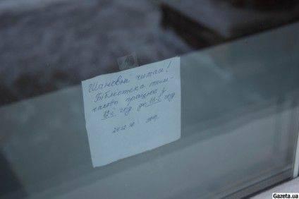 Записка у вікні клубу. У цій же будівлі працює бібліотека.