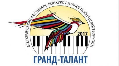 Талановиту молодь з Черкащини запрошують до участі у конкурсі дитячої та юнацької творчості