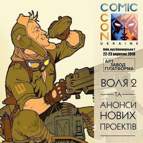 Історичний персонаж з Черкащини фігуруватиме на сторінках найпопулярнішого коміксу України