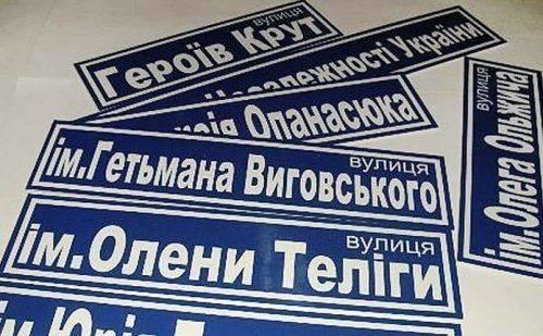 Багатоквартирним житловим будинкам по вул. Віталія Вергая змінять адреси