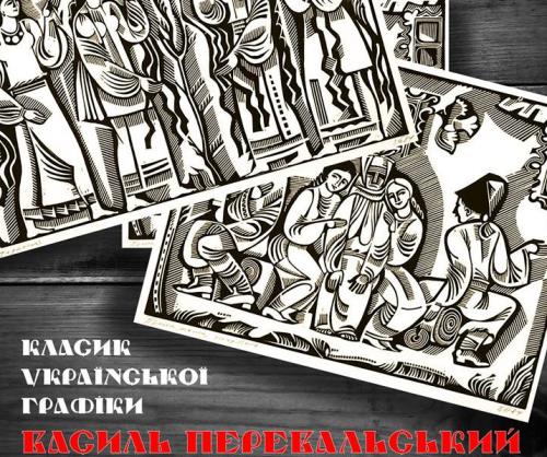 Черкащан запрошують на відкриття виставки класика української графіки