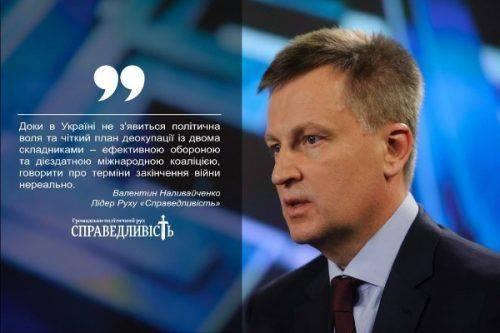 «Російська агресія має бути зупинена, а російські війська та спецслужби - виведені з України», - Наливайченко