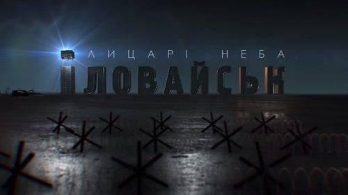 """""""Лицарі неба"""": черкащан запрошують на перегляд фільму про Іловайську трагедію"""