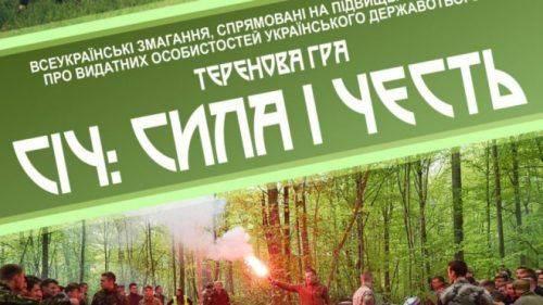 Жителів Черкащини запрошують до участі у Всеукраїнській грі «СІЧ –  сила і честь»