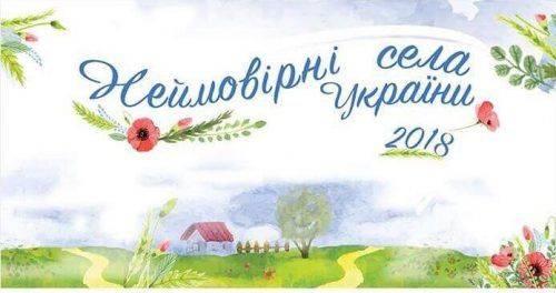 Село на Черкащині претендує на звання «неймовірного»