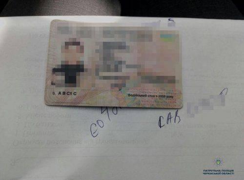 Черкаські патрульні затримали водія з підробленими документами
