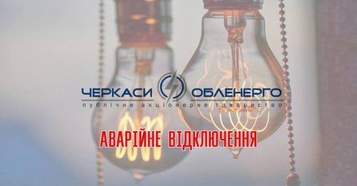 Через аварійне відключення електростанції в деяких районах Черкас зникло світло