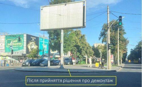 У Черкасах демонтували рекламну площину (фото)