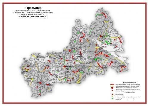 У Черкаській ОДА оприлюднили карту ремонту доріг області