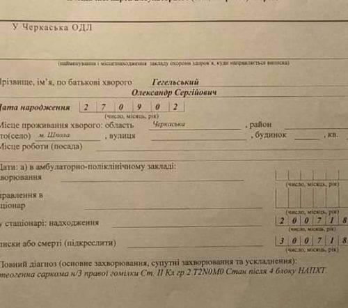 На Черкащині 15-річний хлопець потребує чималих коштів на операцію