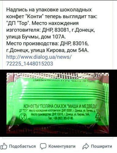 «Добрий день! Ми з ДНР!» »: журналісти перевірили чи співчувають черкасці сепаратистам (відео)