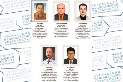 Черкаські науковці підготували історичне видання до Дня Незалежності України