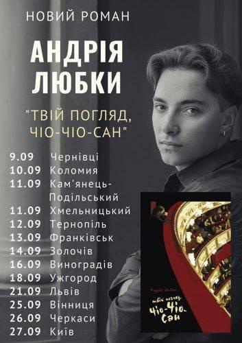 Черкащан запрошують на презентацію нового роману Андрія Любки